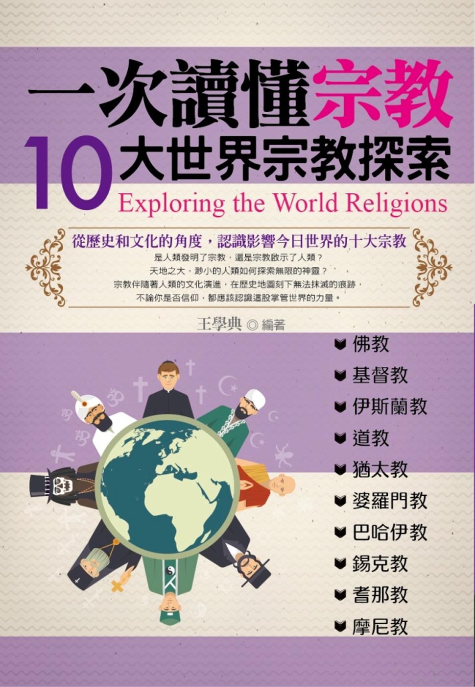 《一次讀懂宗教:10大世界宗教探索》 商品條碼,ISBN:9789865721398