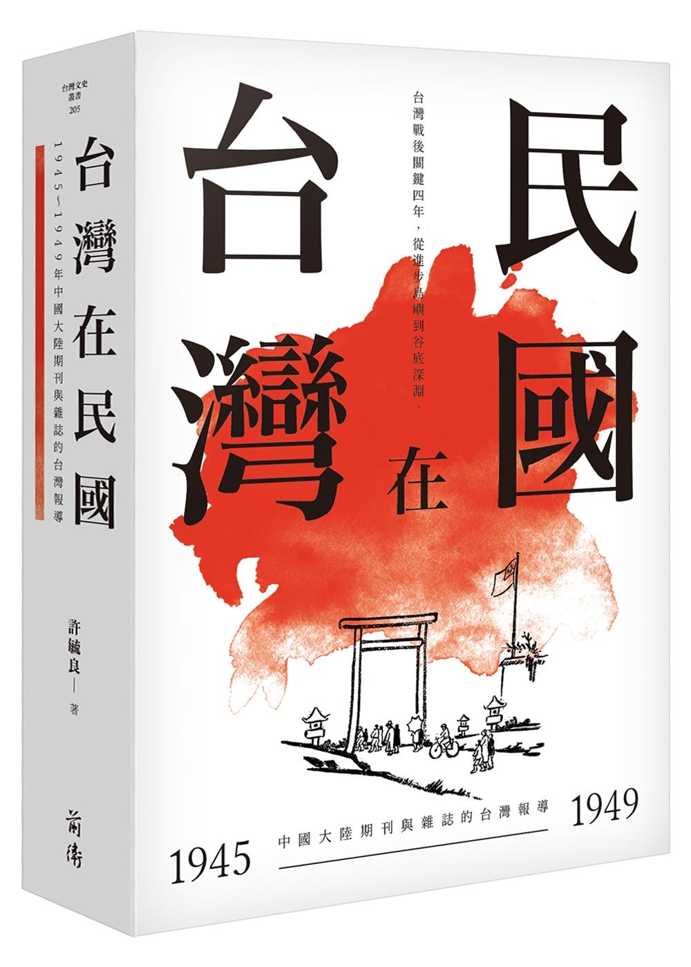 《台灣在民國:1945~1949年中國大陸期刊與雜誌的台灣報導》 商品條碼,ISBN:9789578018365