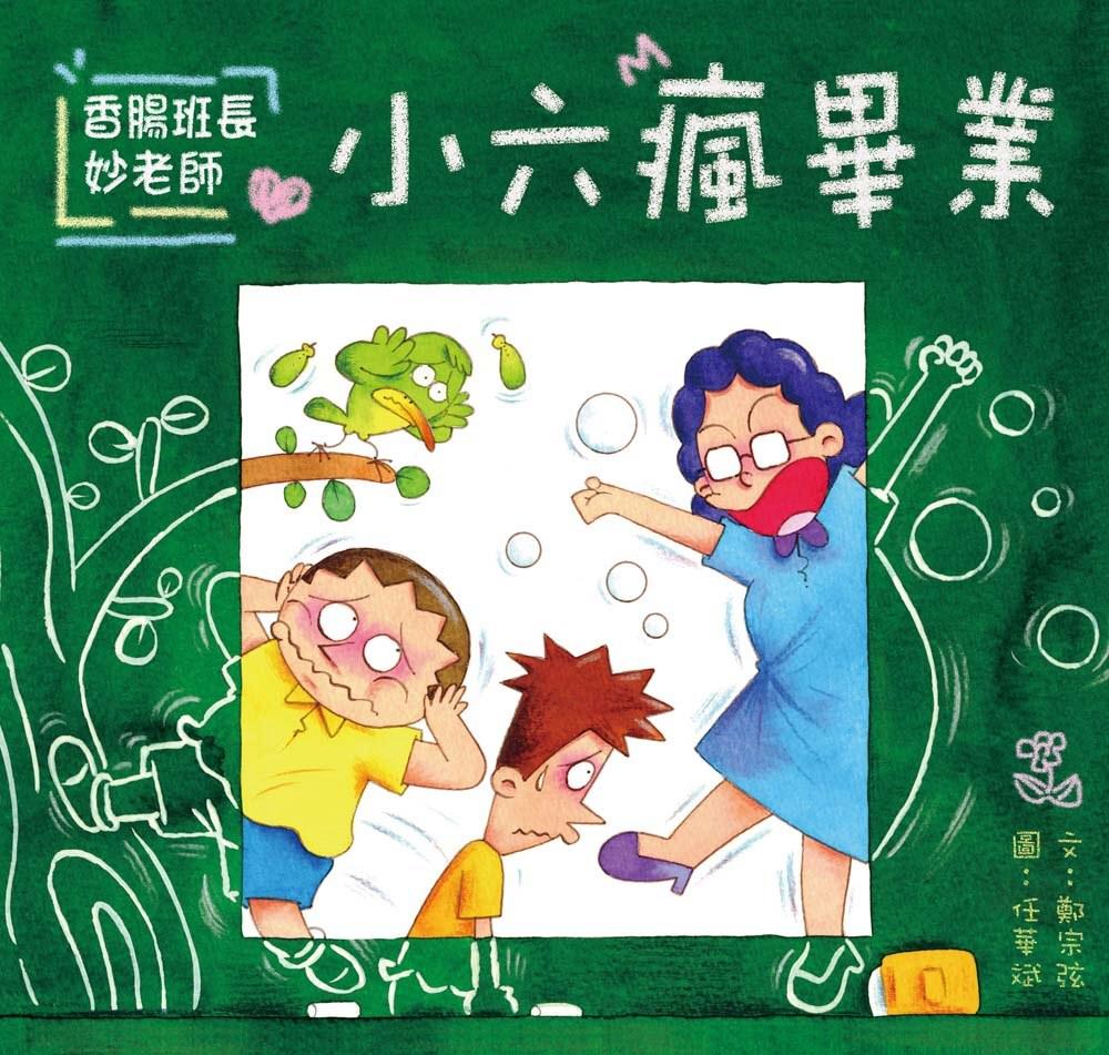 《香腸班長妙老師:小六瘋畢業》 商品條碼,ISBN:9789869614207