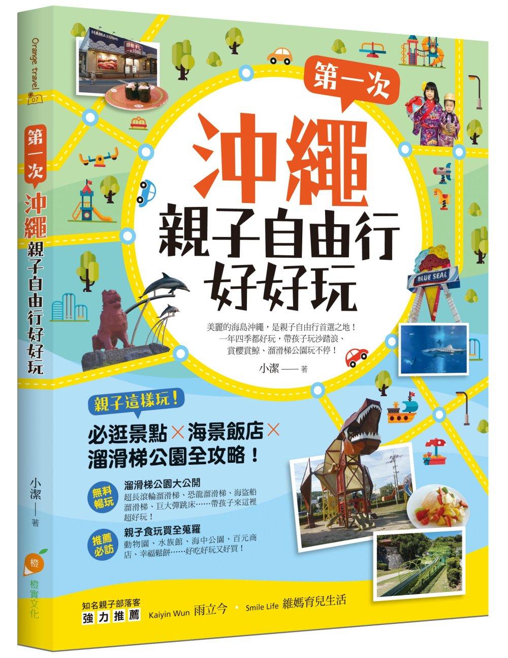 《第一次沖繩親子自由行好好玩:親子這樣玩!必逛景點 X海景飯店 X溜滑梯公園全攻略!》 商品條碼,ISBN:9789869573450