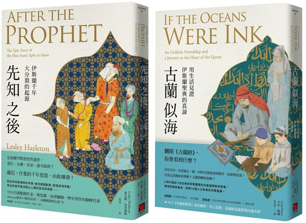 《遜尼、什葉、古蘭經:認識伊斯蘭的早期歷史與真精神(《先知之後》與《古蘭似海》套書)》 商品條碼,ISBN:8667106507837