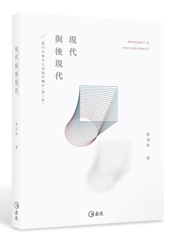 現代與後現代:當代社會文化理論的轉折(第三版)