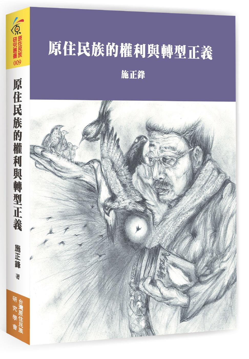 《原住民族的權利與轉型正義》 商品條碼,ISBN:9789868914377