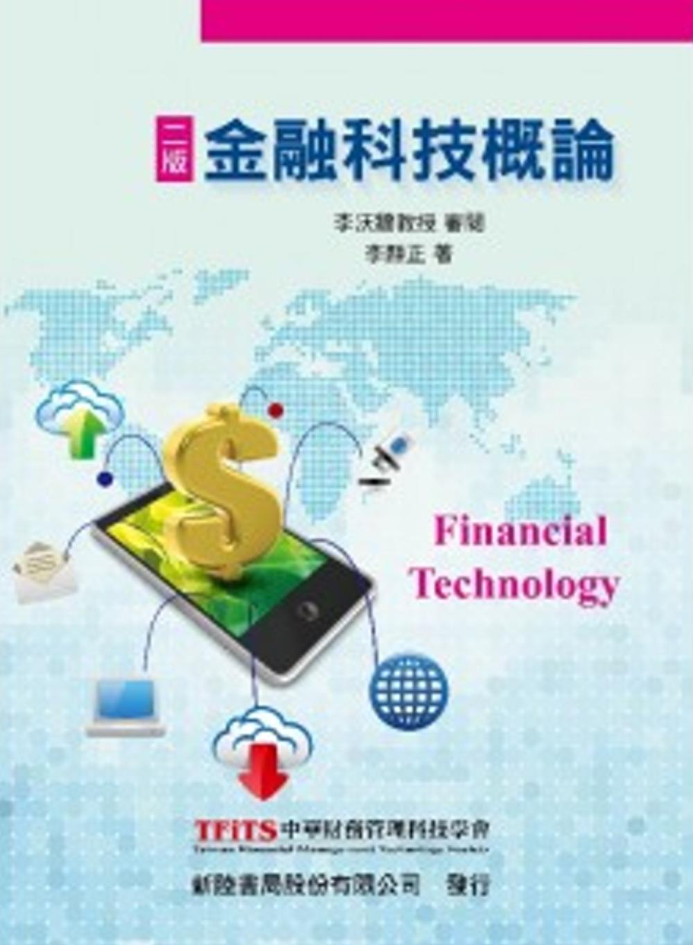 金融科技概論(二版)