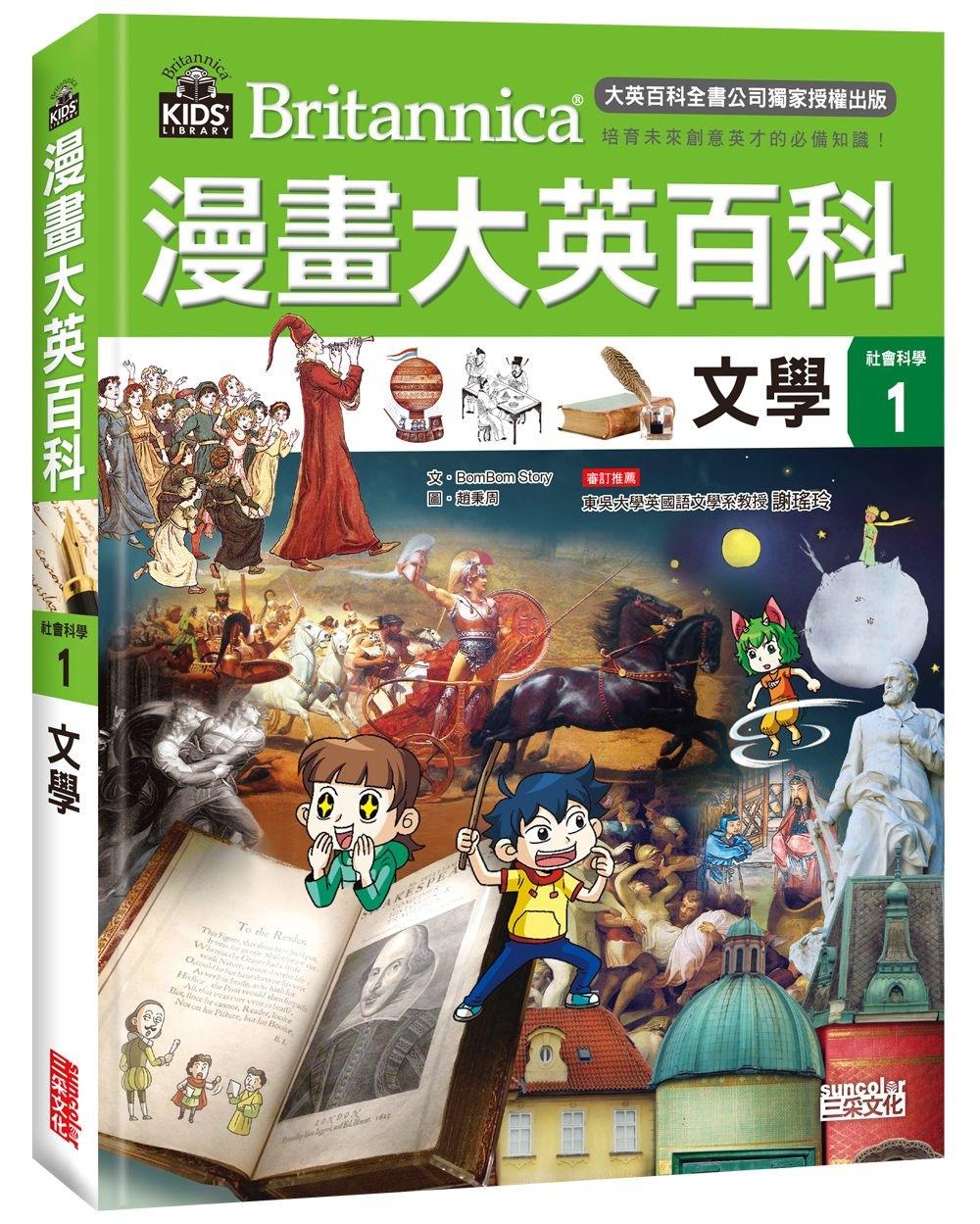漫畫大英百科【社會科學1】文學