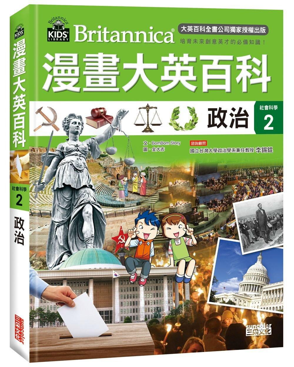 漫畫大英百科【社會科學2】政治