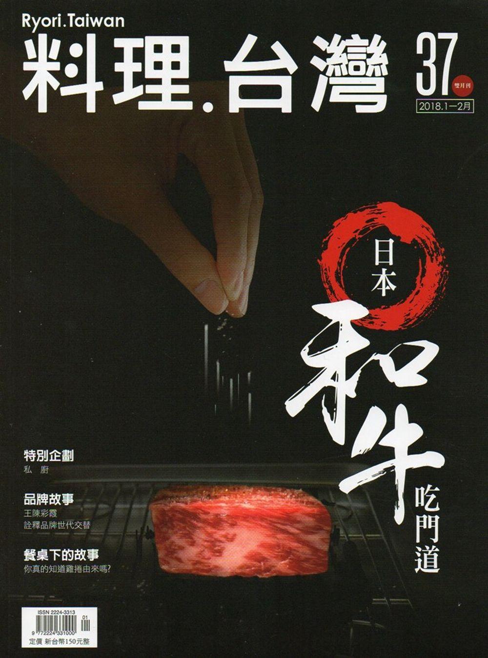 《料理‧台灣 no.37〈2018.1~2月〉》