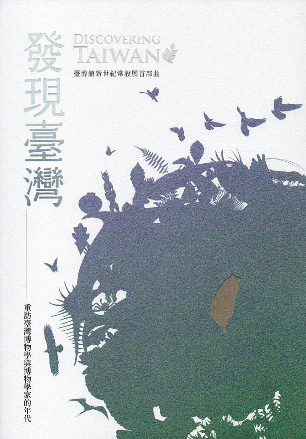 發現臺灣:重訪臺灣博物學與博物學家的年代(精裝)