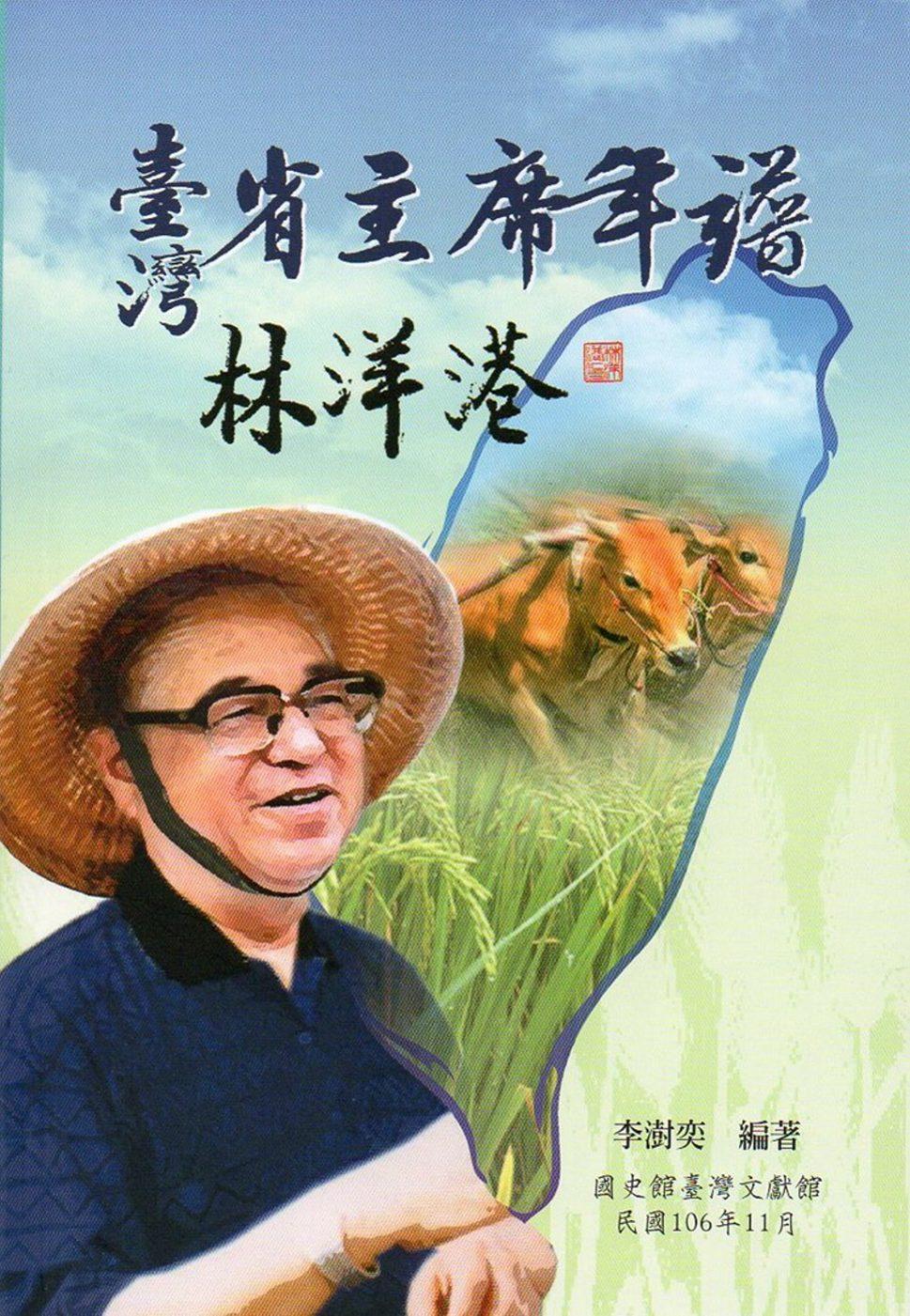 臺灣省主席年譜:林洋港