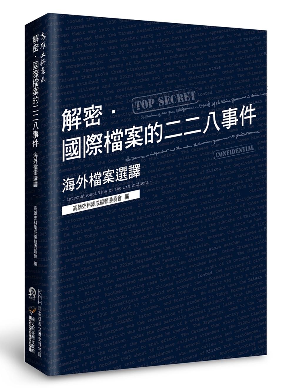 《解密.國際檔案的二二八事件:海外檔案選譯》 商品條碼,ISBN:9789578630222