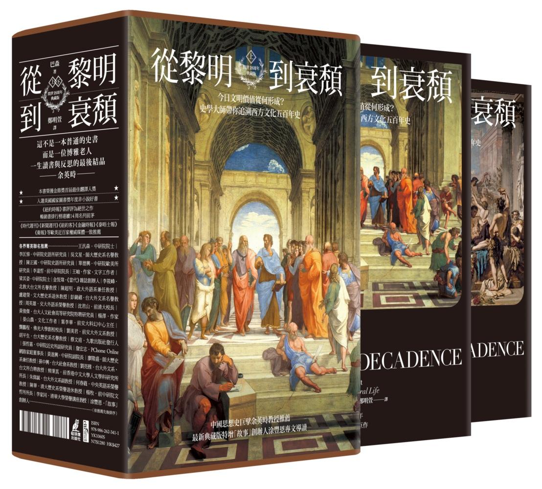 《從黎明到衰頹:今日文明價值從何形成?史學大師帶你追溯西方文化五百年史(問世18周年典藏版,上下冊)》 商品條碼,ISBN:9789862623411