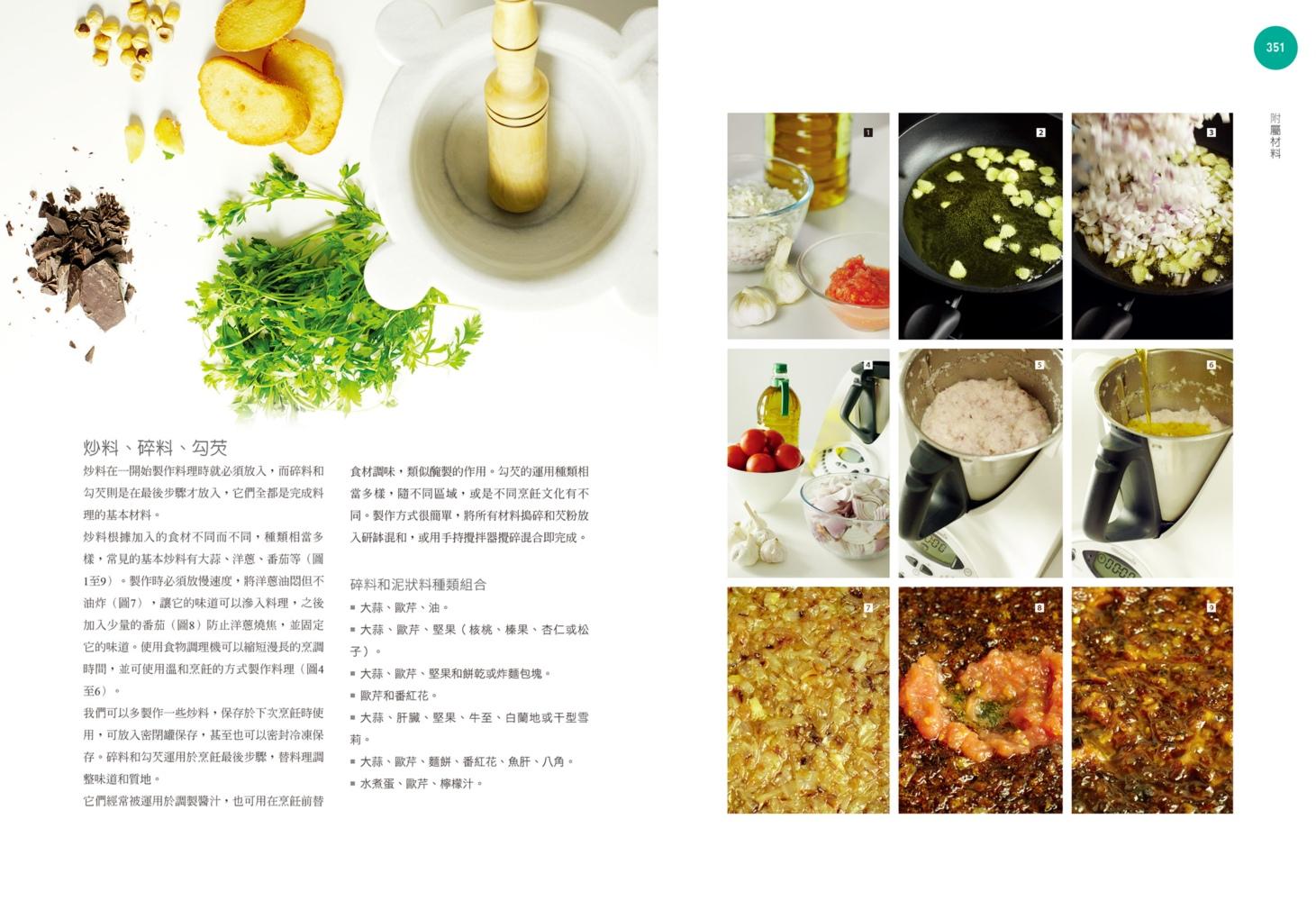 《西班牙廚神 璜.洛卡 的烹飪技藝大全:全球第一餐廳 El Celler de Can Roca 從廚房管理、食材研究到工具運用,75道精緻料理+17種經典醬汁(暢銷典藏版)》 商品條碼,ISBN:9789864083619