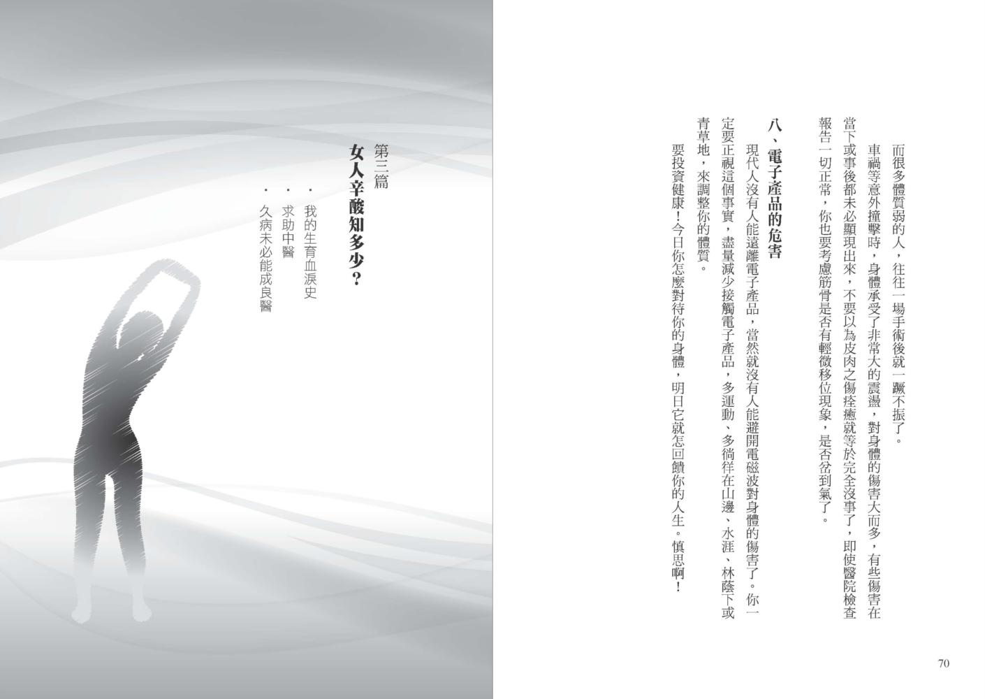 《女人愛自己,從調養氣血開始:簡绣鈺老師寫給妳的健康使用手冊》 商品條碼,ISBN:9789869589192