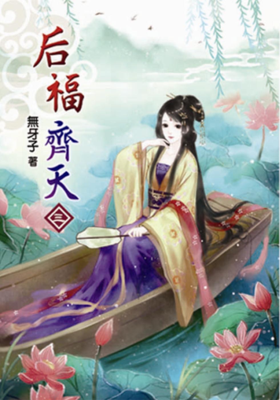 《后福齊天(三)》 商品條碼,ISBN:9789575632823