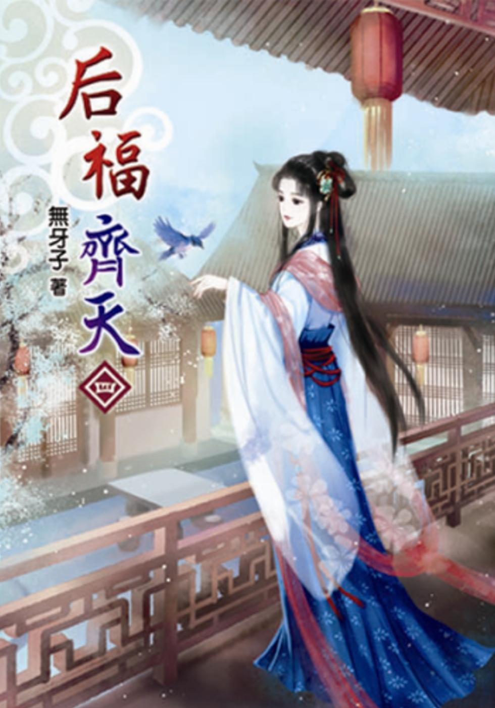 《后福齊天(四)》 商品條碼,ISBN:9789575632830