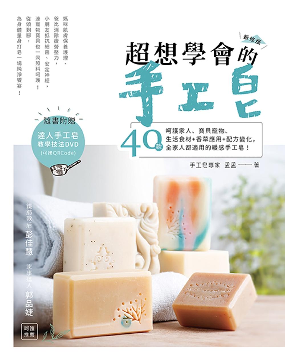 《超想學會的手工皂:40款生活食材+香草應用+配方變化,全家人都適用的暖感手工皂!(新修版)(附手工皂教學技法DVD)》 商品條碼,ISBN:9789863595038