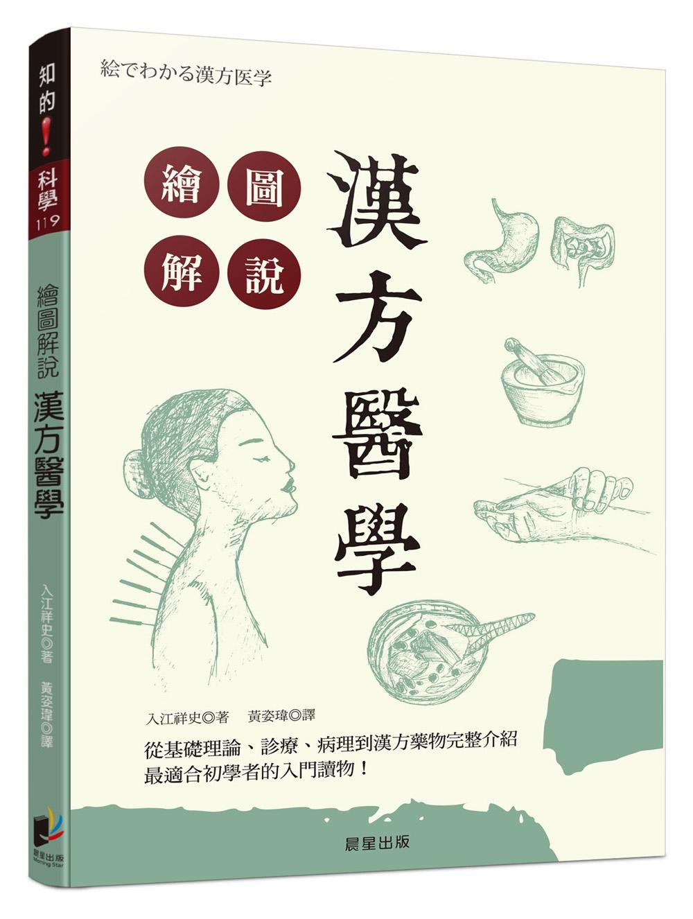 《繪圖解說 漢方醫學》 商品條碼,ISBN:9789864433889