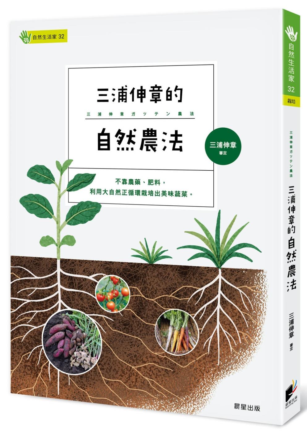 《三浦伸章的自然農法》 商品條碼,ISBN:9789864433803