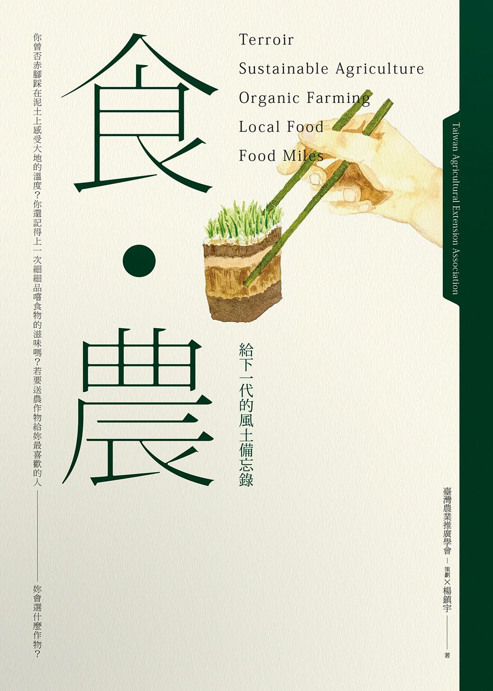 ◤博客來BOOKS◢ 暢銷書榜《推薦》食.農:給下一代的風土備忘錄