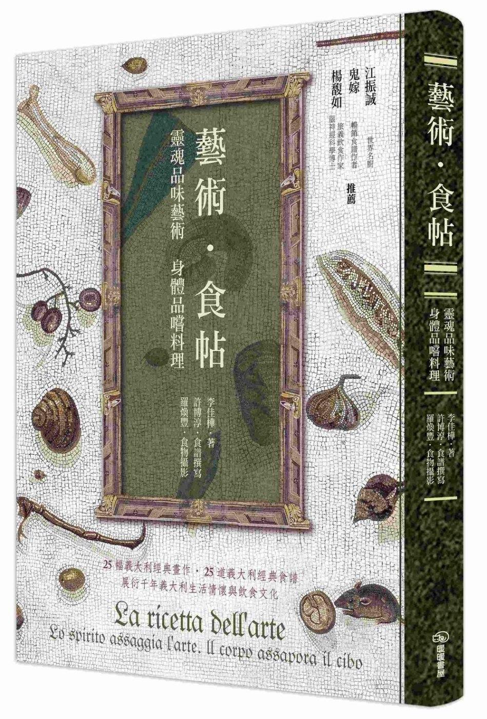 《藝術‧食帖:靈魂品味藝術 身體品嚐料理》 商品條碼,ISBN:9789869613606