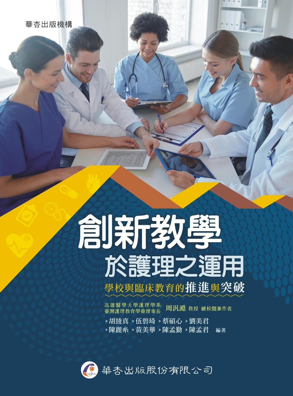 創新教學於護理之運用:學校與臨床教育的推進與突破
