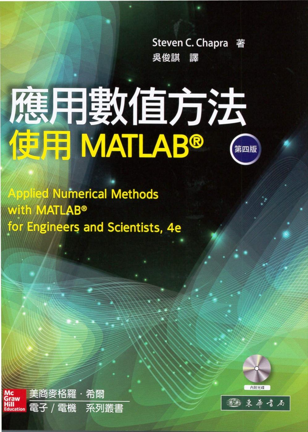 應用數值方法:使用MATLAB 4/e