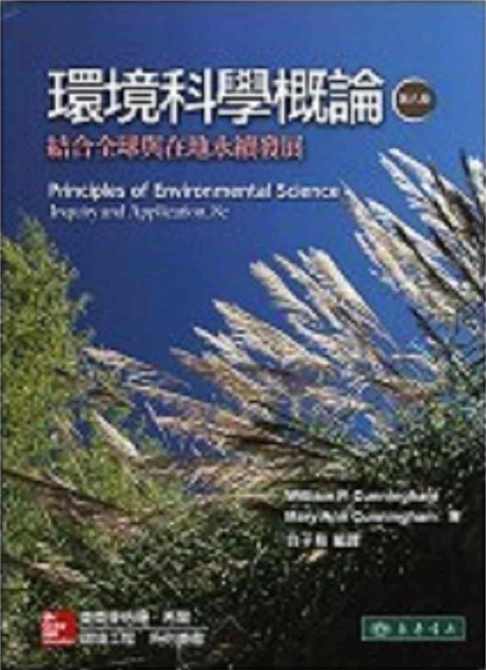 《環境科學概論:結合全球與在地永續發展 8/e》 商品條碼,ISBN:9789863413615