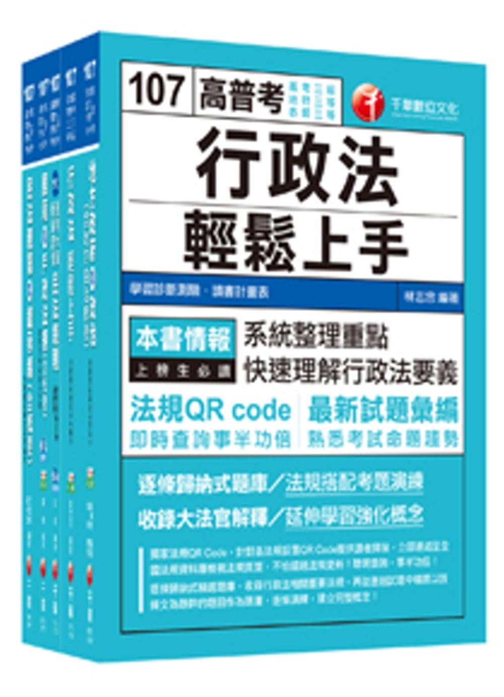 《107年《戶政》高考三級/地方三等專業科目套書》 商品條碼,ISBN:9999238910711