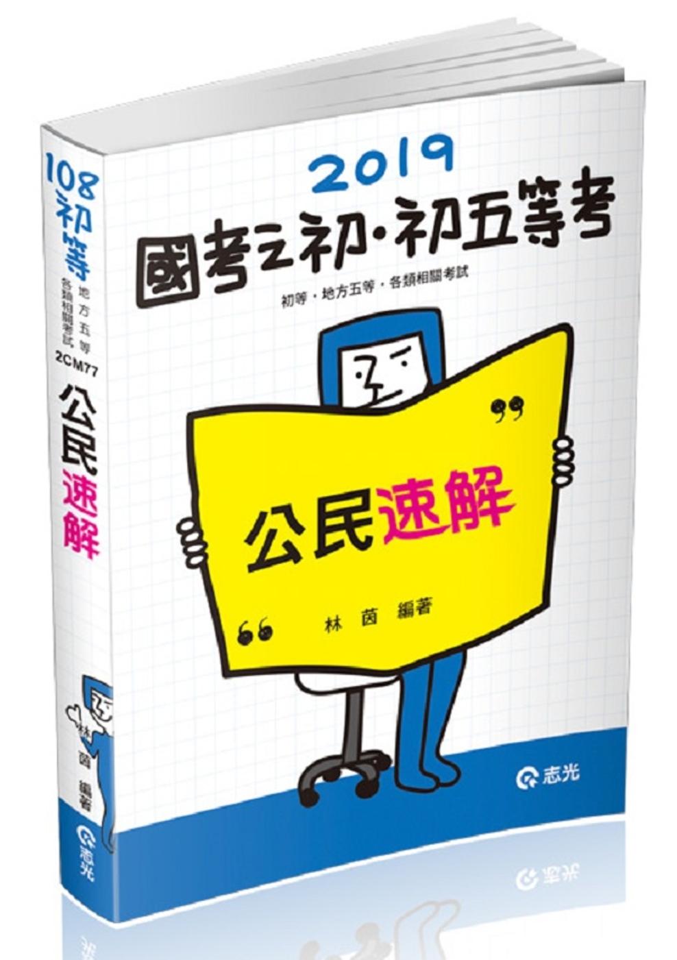 公民速解(初等考、普考、地方五等、各類特考考試適用)