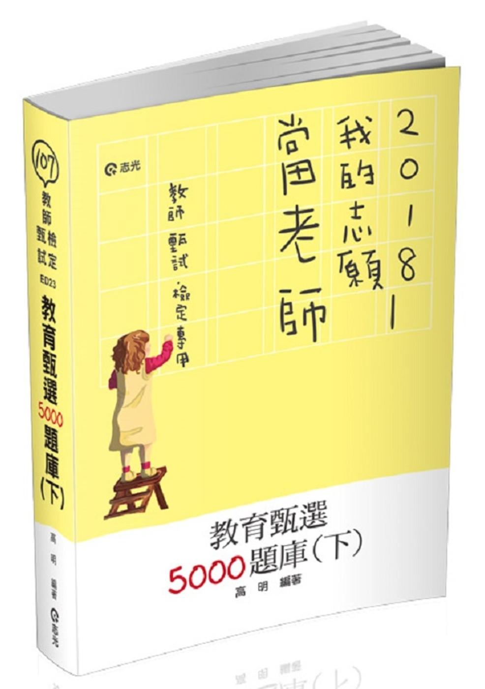 教育甄選5000題庫(下)(教...