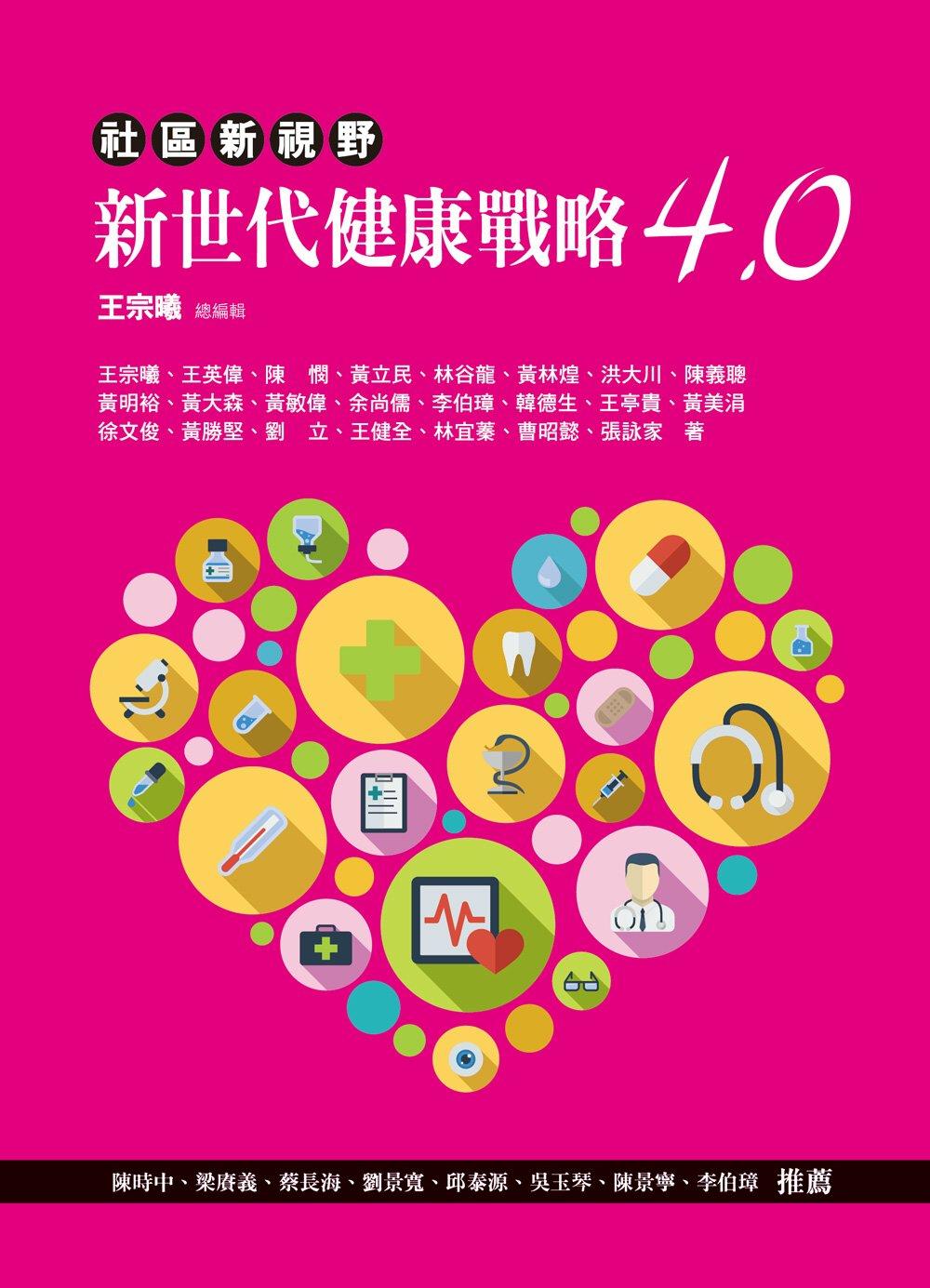 社區新視野:新世代健康戰略4.0