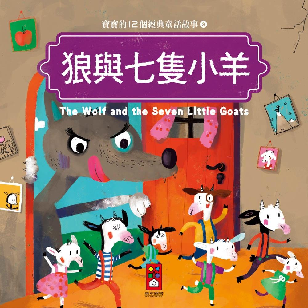狼與七隻小羊:寶寶的12個經典童話故事3