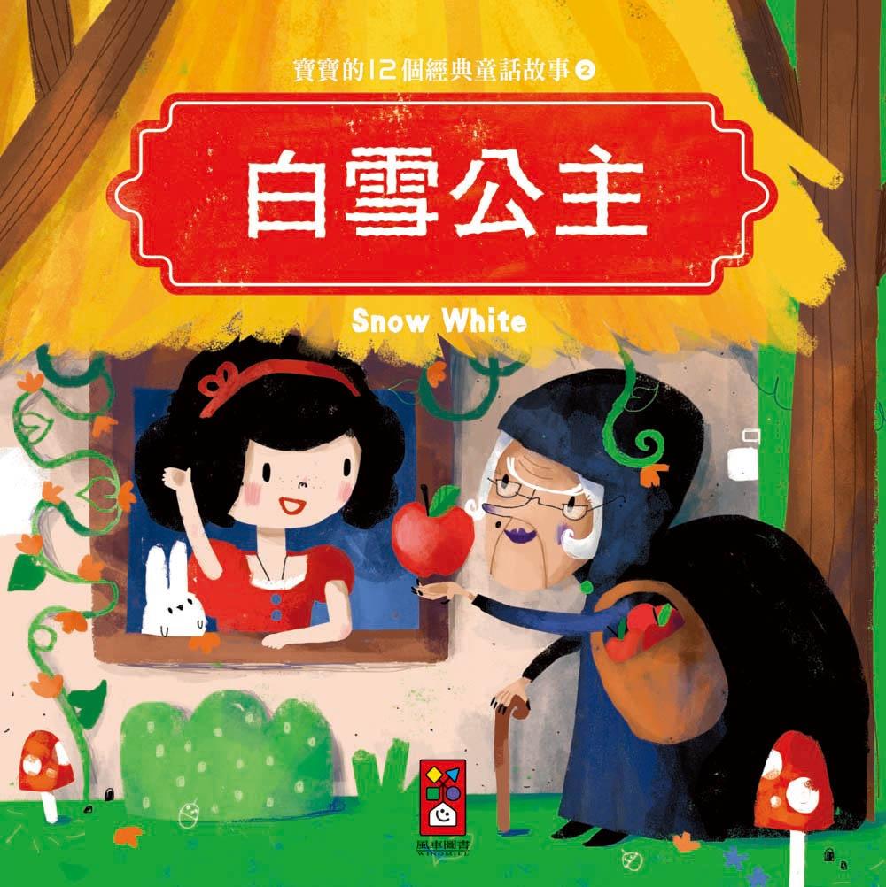 白雪公主:寶寶的12個經典童話故事2