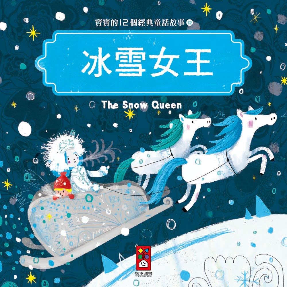 冰雪女王:寶寶的12個經典童話故事12