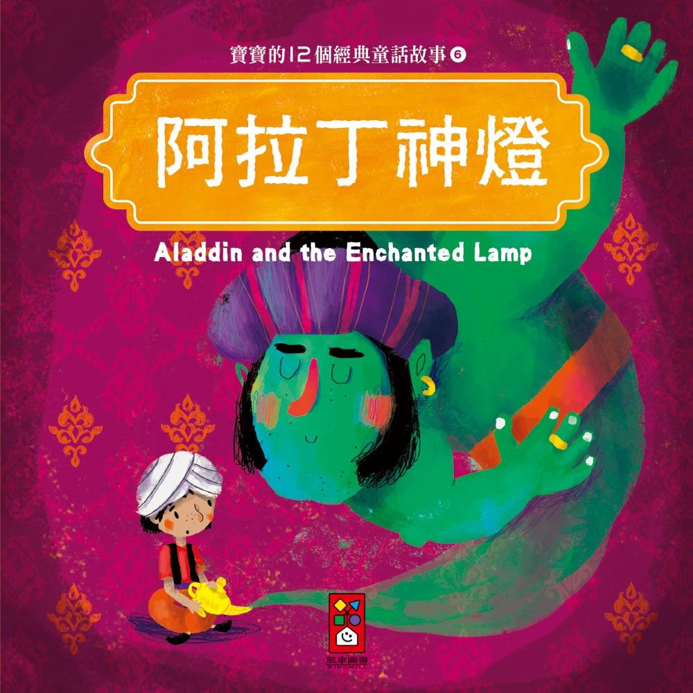 阿拉丁神燈:寶寶的12個經典童話故事6
