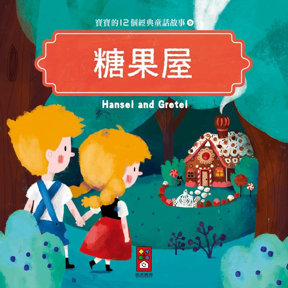 糖果屋:寶寶的12個經典童話故事9