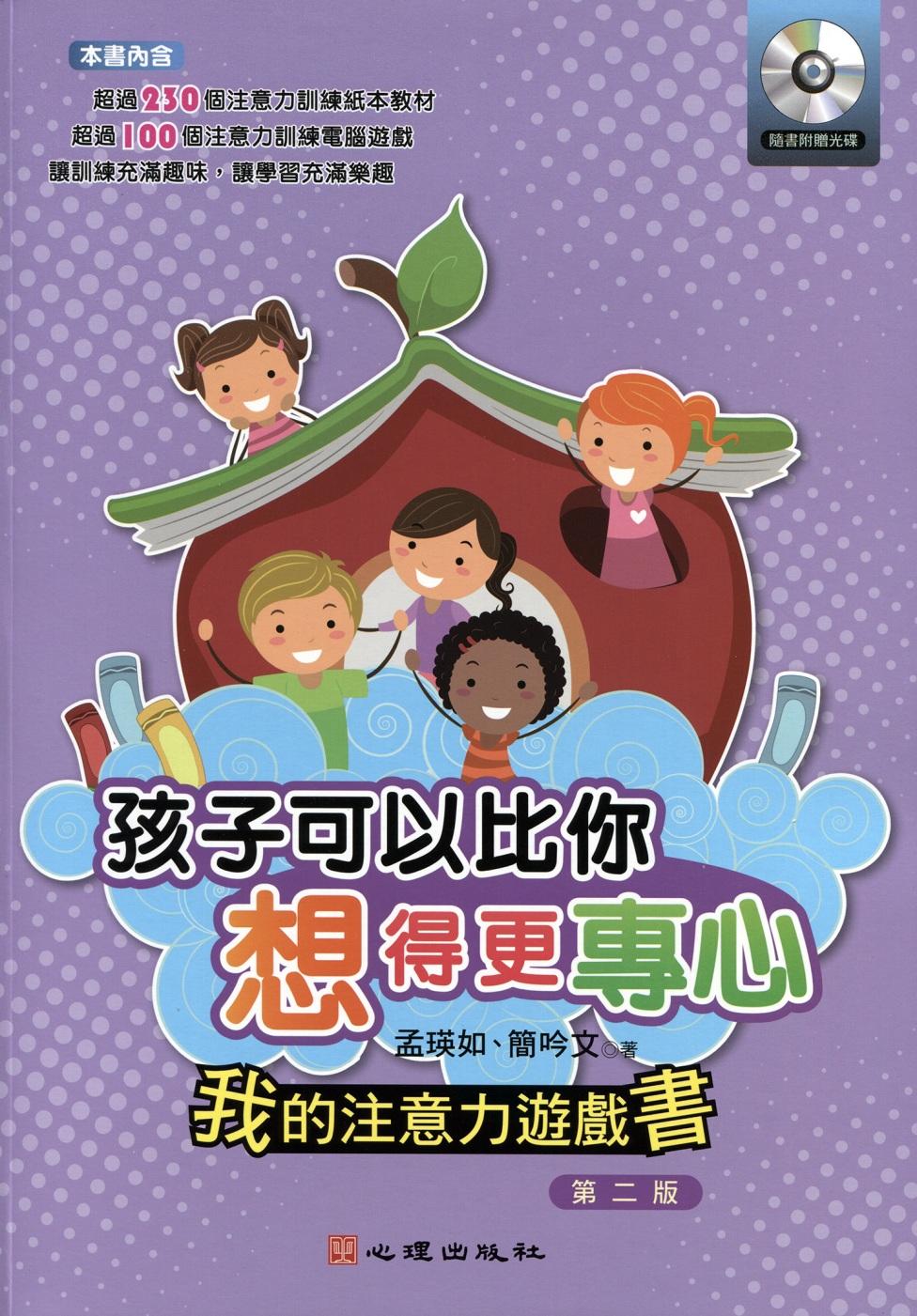 孩子可以比你想得更專心-我的注意力遊戲書:我的注意力遊戲書(附光碟)(第二版)