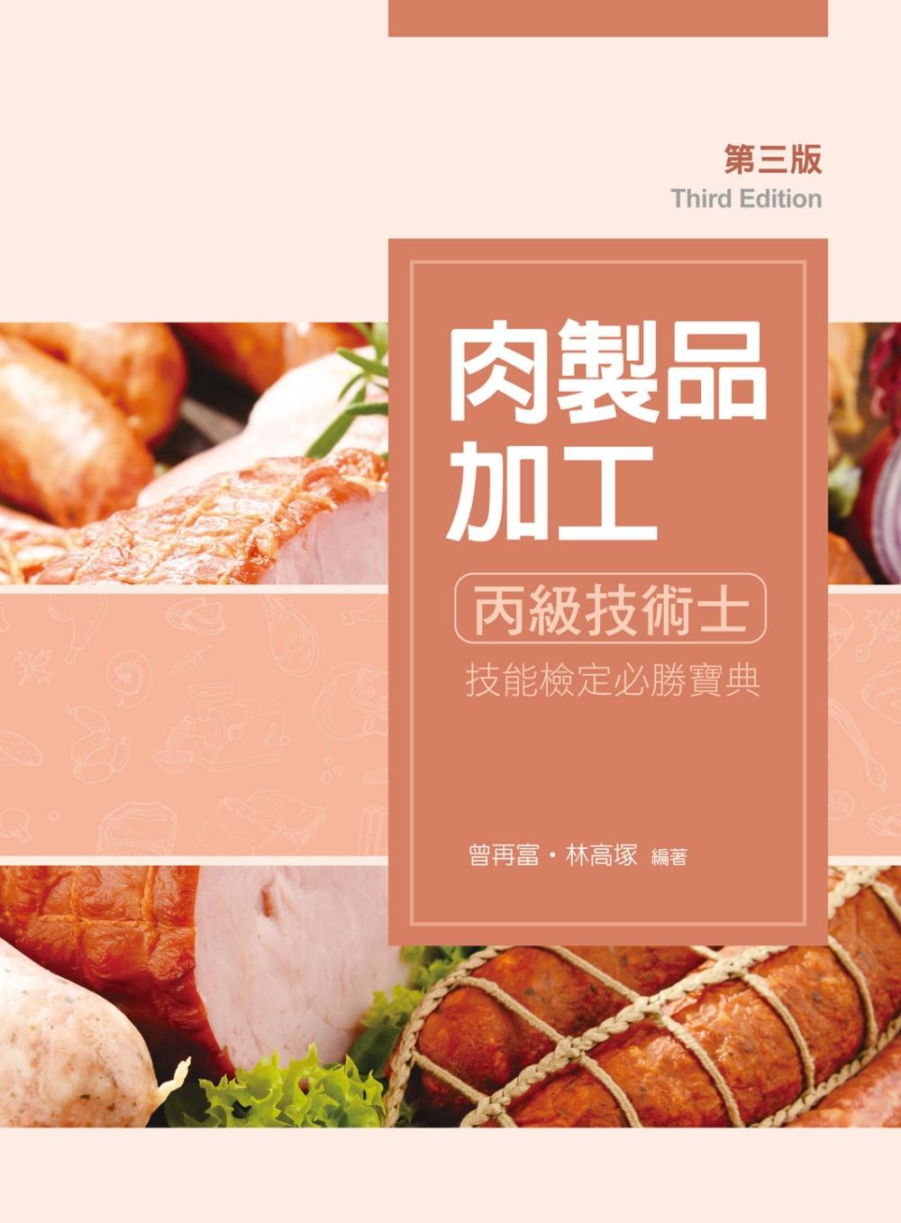 《肉製品加工丙級技術士技能檢定必勝寶典(第三版)》 商品條碼,ISBN:9789864303625