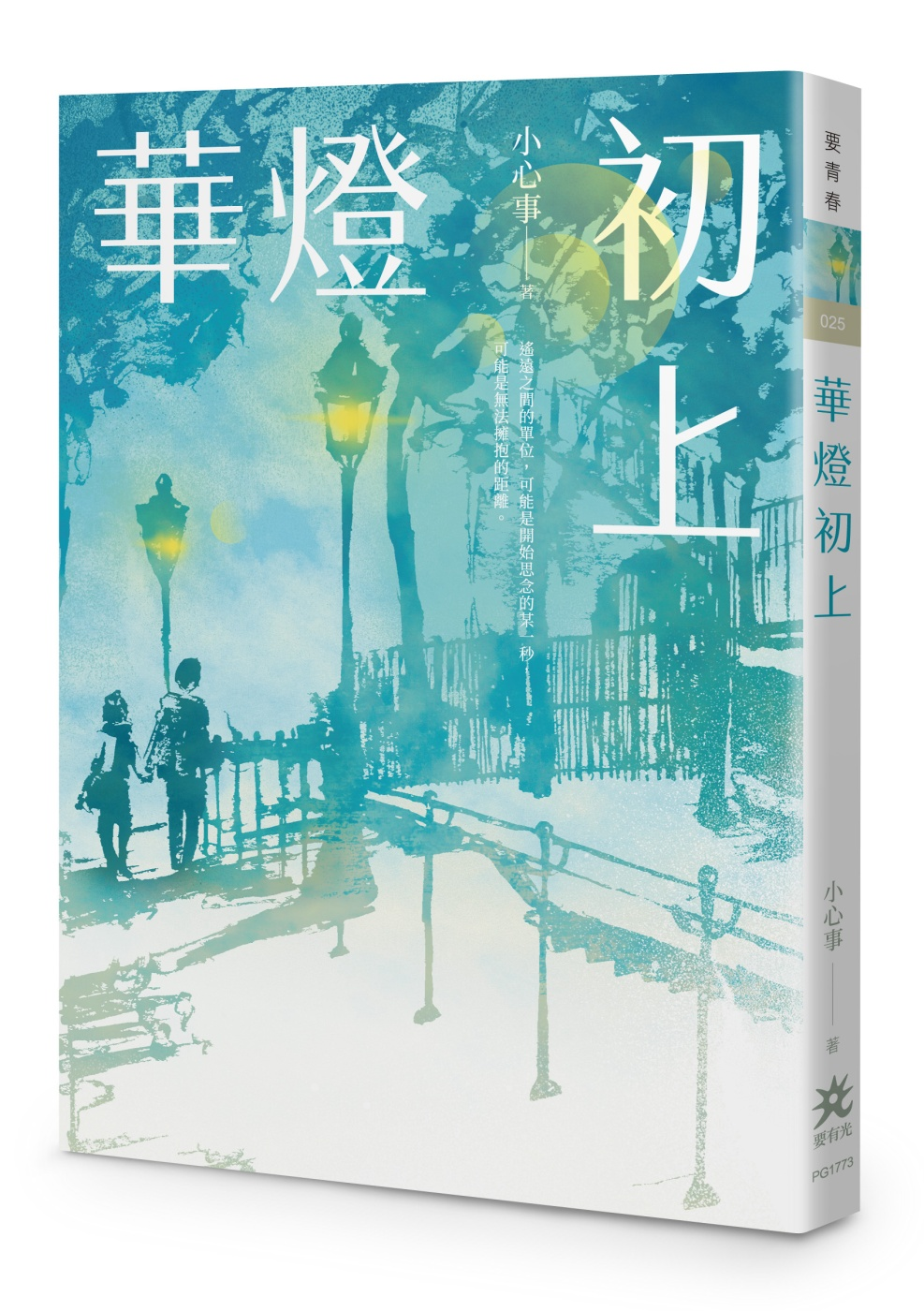 《華燈初上》 商品條碼,ISBN:9789869536592