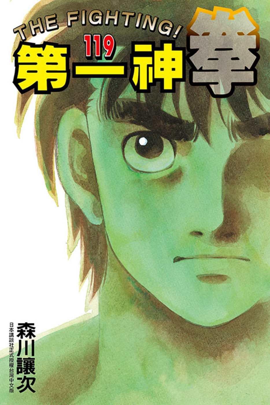 《第一神拳 119》 商品條碼,ISBN:9789579652759
