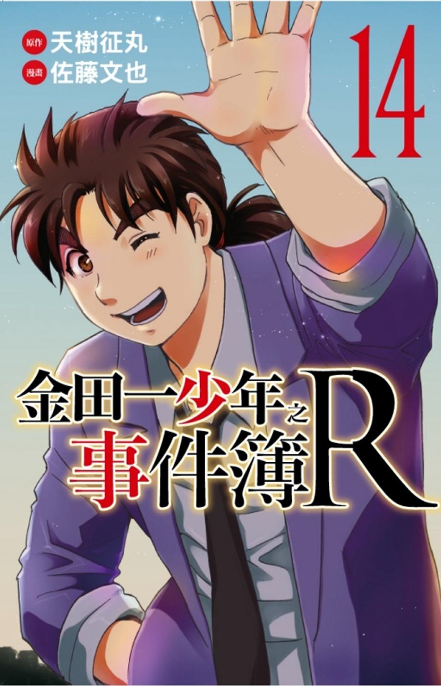 《金田一少年之事件簿R 14完》 商品條碼,ISBN:9789572601778