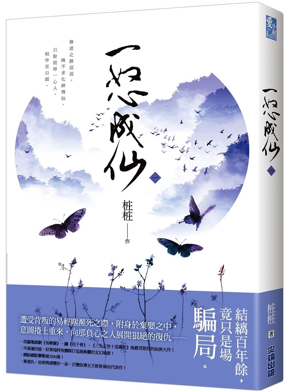 《一怒成仙(一)》 商品條碼,ISBN:9789571078922