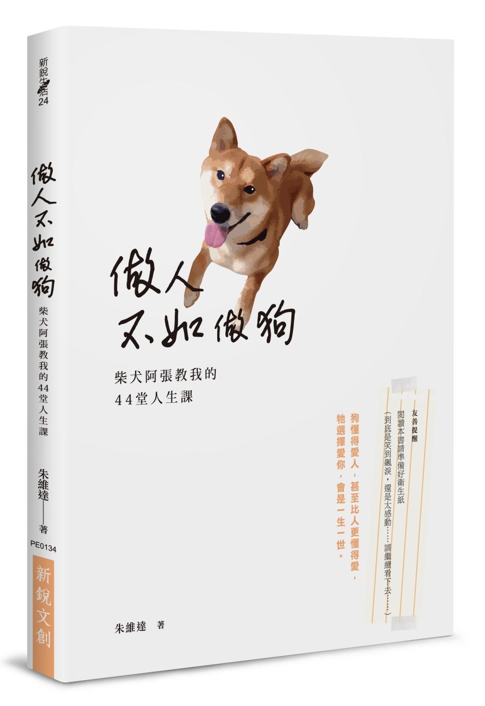 《做人不如做狗:柴犬阿張教我的44堂人生課》 商品條碼,ISBN:9789869590792