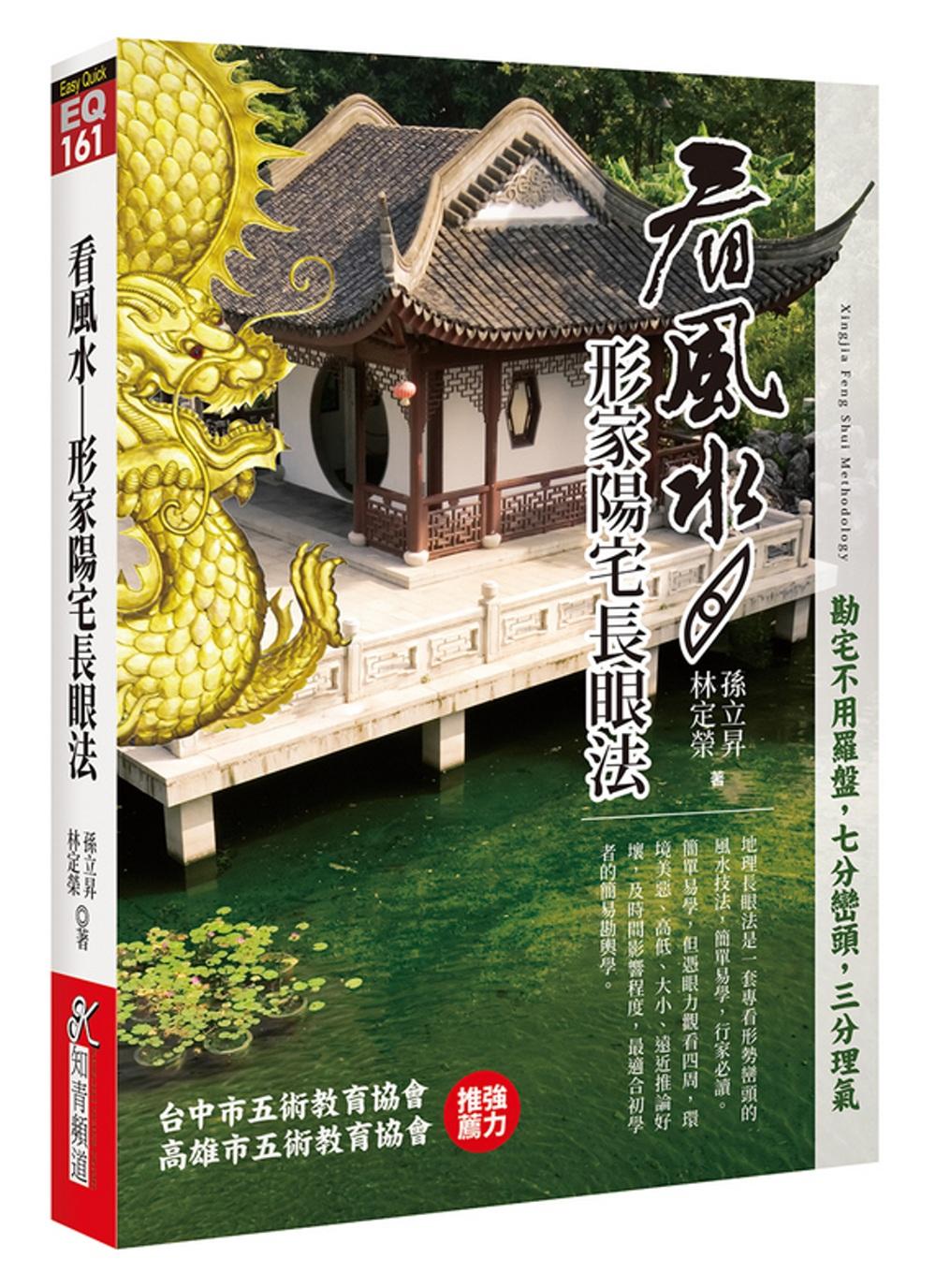 《看風水:形家陽宅長眼法》 商品條碼,ISBN:9789864881932