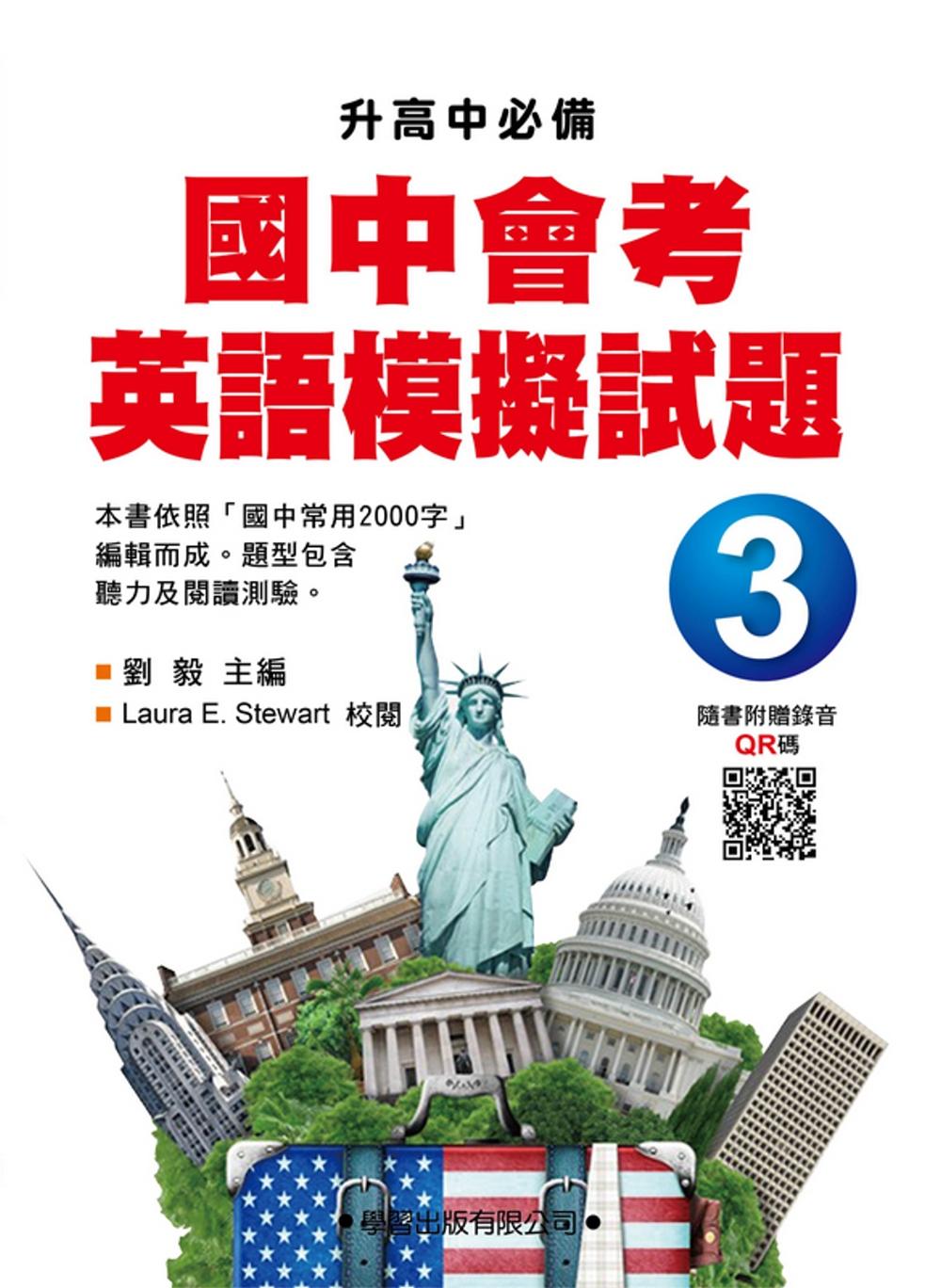 國中會考英語模擬試題(3)【升高中必備】