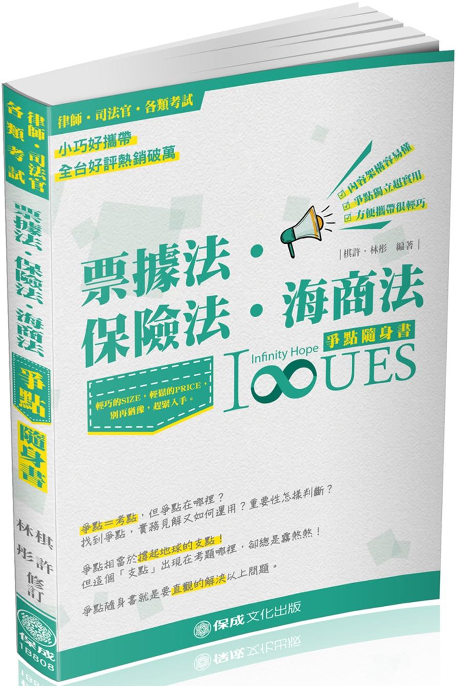 票據法.保險法.海商法-爭點隨身書-2018律師.司法官<保成>(三版)