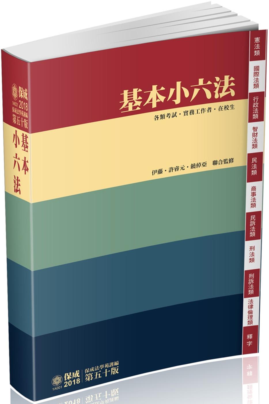 基本小六法-50版-2018法律工具書系列<保成>(五十版)