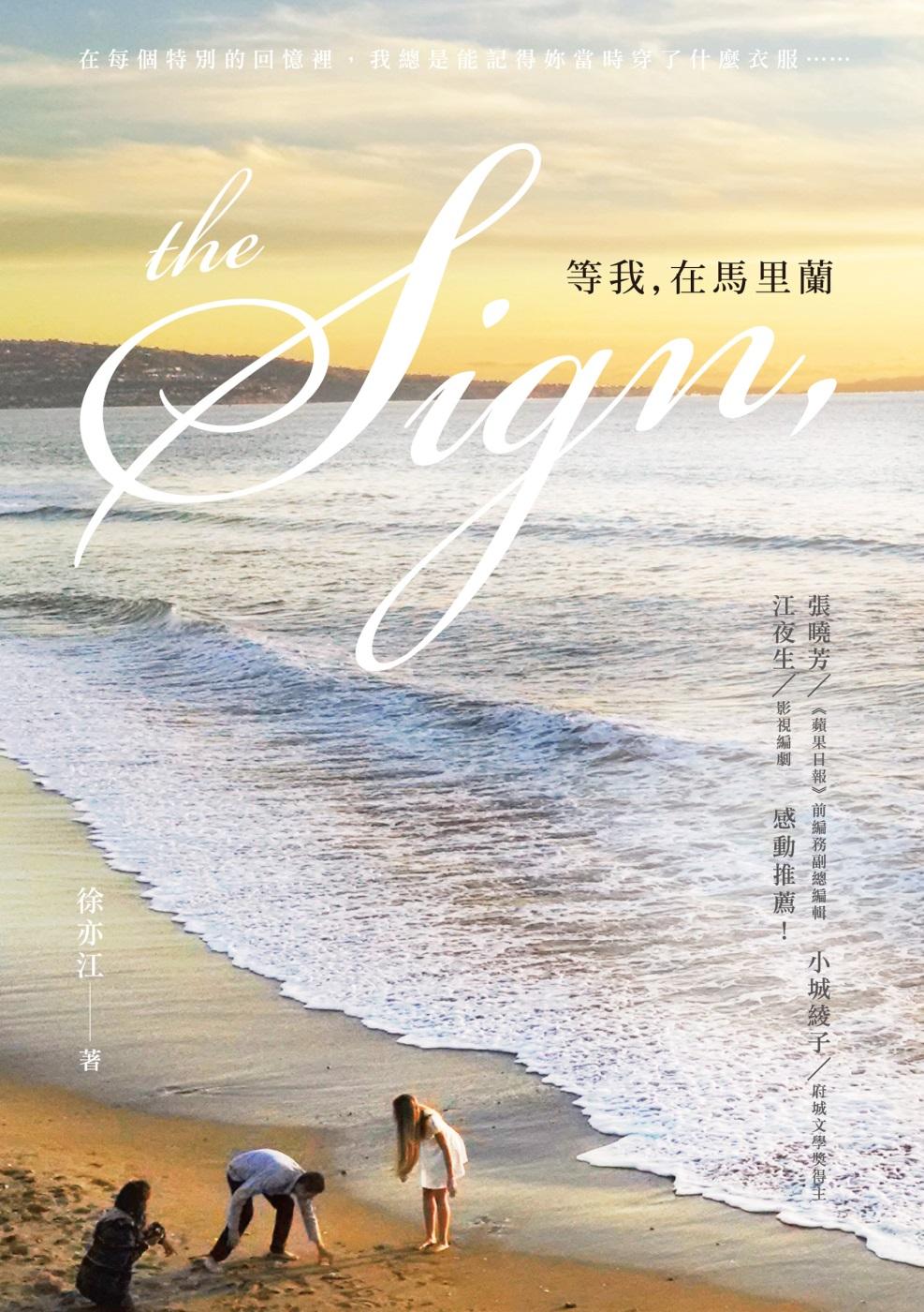 《The Sign,等我,在馬里蘭》 商品條碼,ISBN:9789863265221