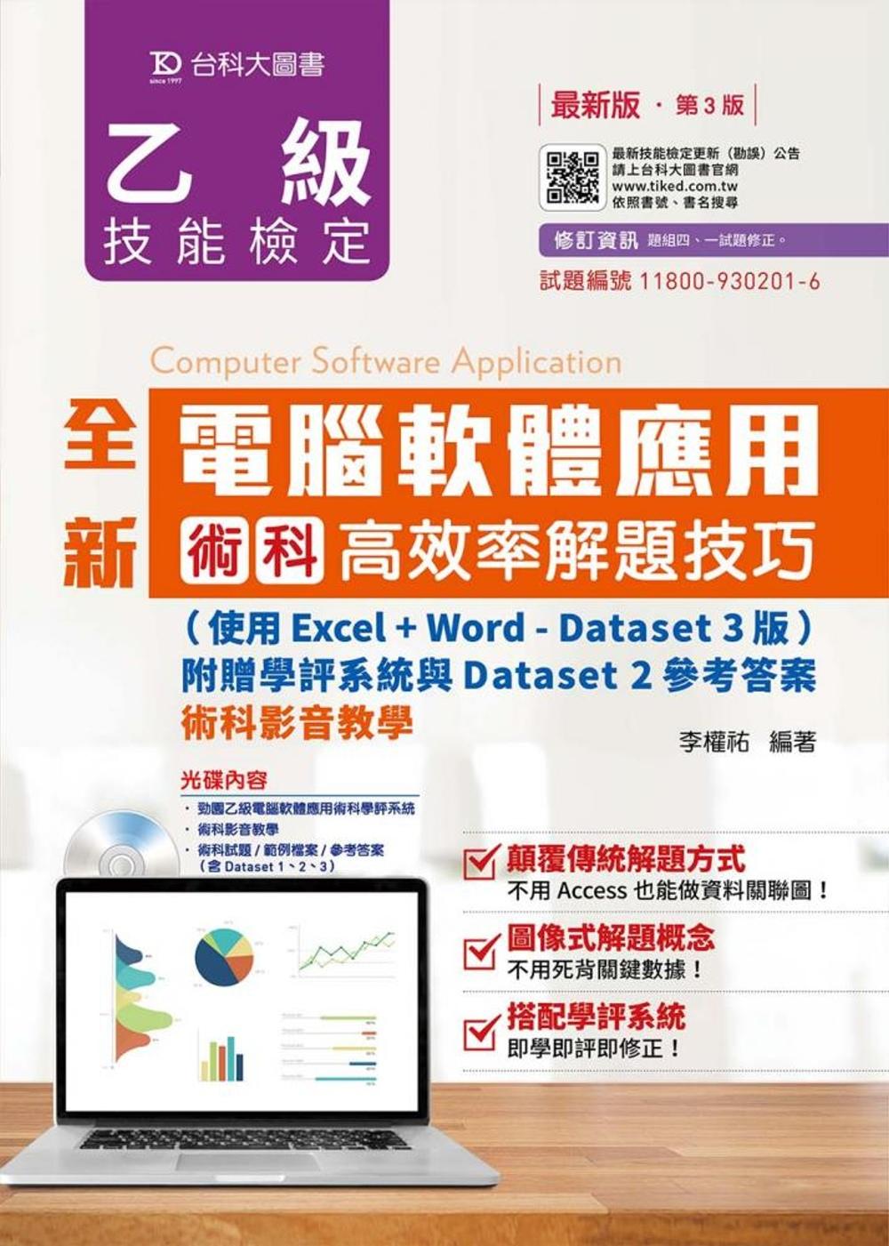 全新乙級電腦軟體應用術科高效率解題技巧(使用Excel+Word - Dataset 3版)附贈學評系統與Dataset 2參考答案 -最新版(第三版)