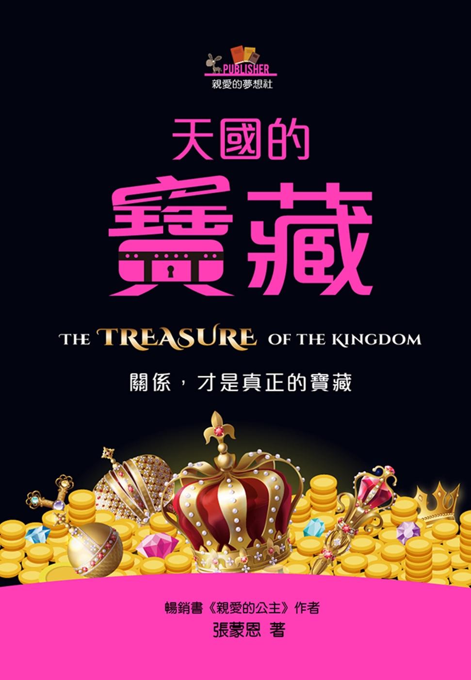 《天國的寶藏:關係,才是真正的寶藏》 商品條碼,ISBN:9789868918030